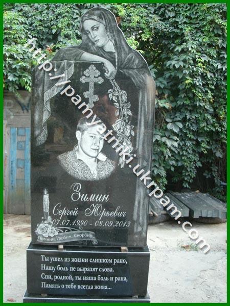 Ритуальные услуги памятники цены я Кисловодск памятники орел цены и их 10 летний сын яков